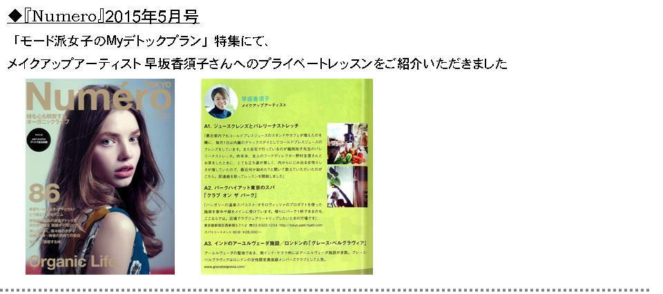 ★編集用PRESS NUMERO