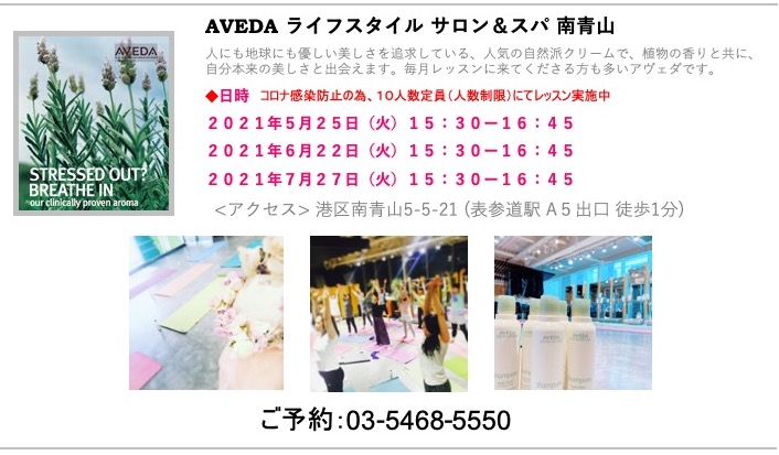 ★編集用schedule★AVEDA