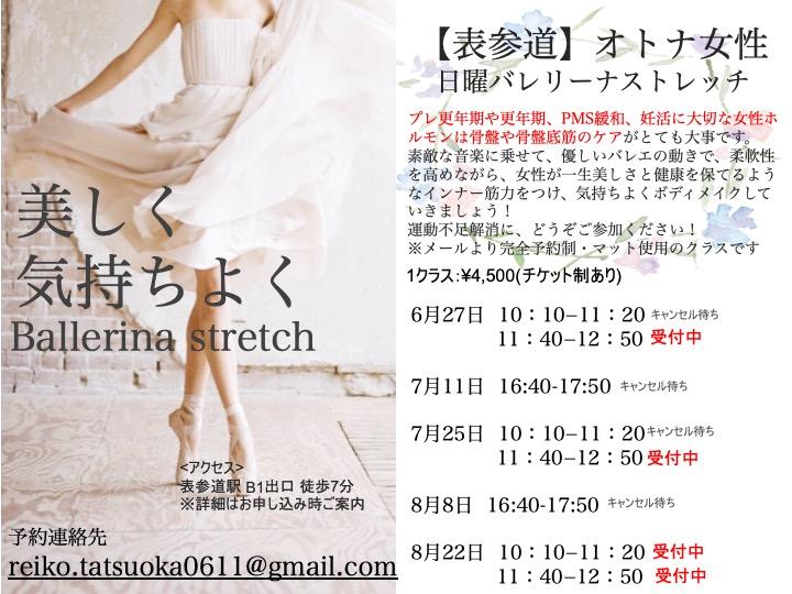 【最新スケジュール】2021.5-7月