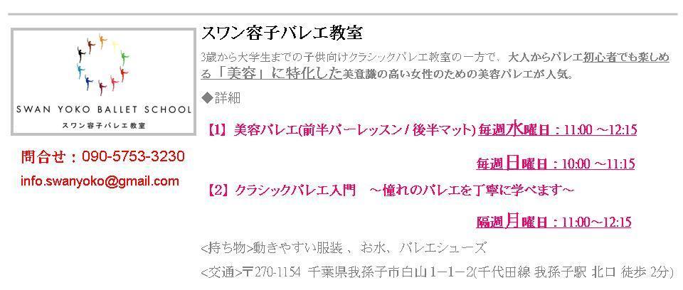 こ★編集用schedule★スワン