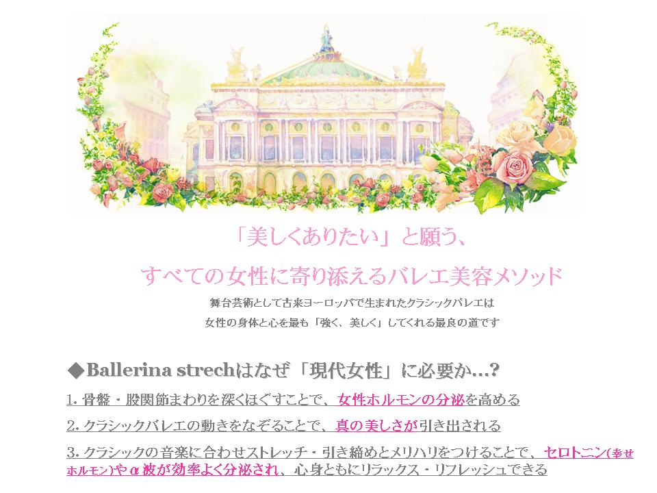 ballerinastretch>トップ最新