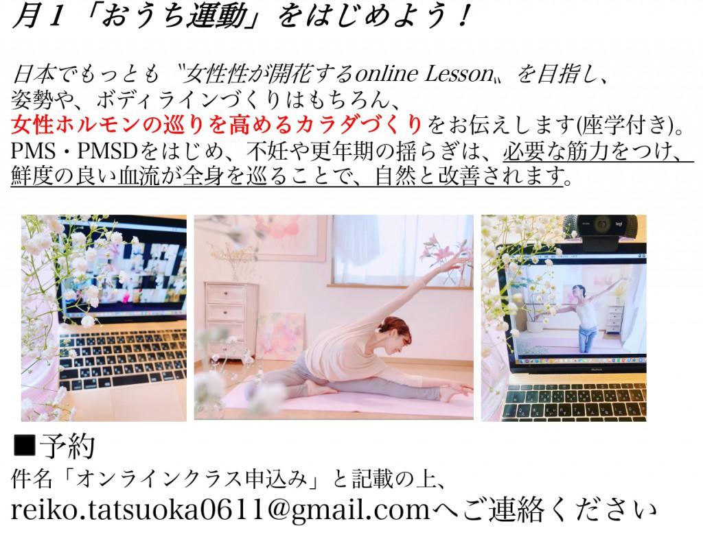 onlinHP用_page-0001