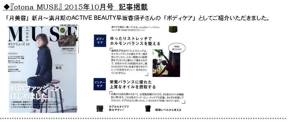 otona★編集用contant PR